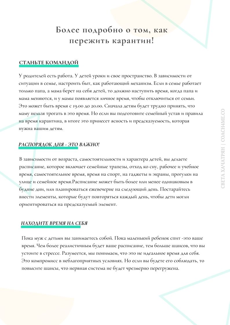 Чек-лист по выживанию на карантине (1)